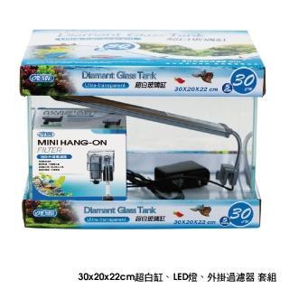 【ISTA】超白魚缸套組-30cm(附led、外掛過濾器)