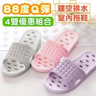 【Lassley】88度Q彈鏤空排水室內拖鞋/浴室拖鞋4雙組合優惠(浴拖 廁拖 防滑 止滑 浴室 廁所 超軟Q)