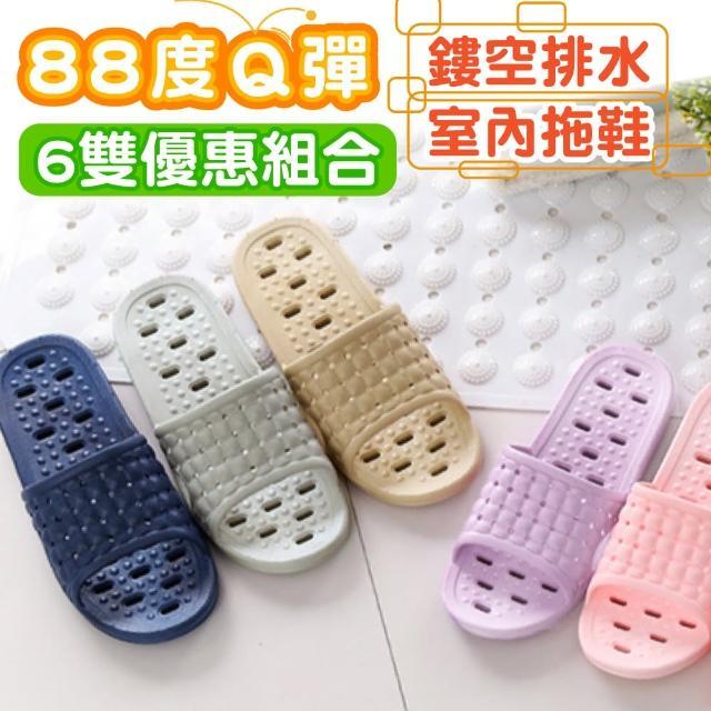 【Lassley】88度Q彈鏤空排水室內拖鞋/浴室拖鞋-6雙組合優惠(浴拖