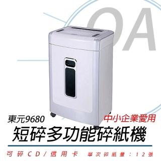 【TECO 東元】東元TECO XYFOS9680 靜音短碎多功能碎紙機