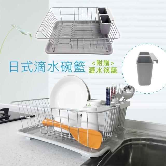 【橘之屋】日式滴水碗籃(瀝水籃)/