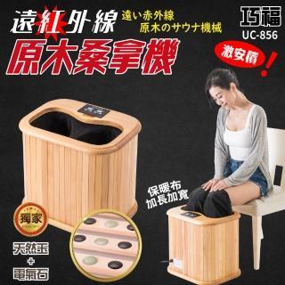 【巧福】遠紅外線桑拿桶-天然玉升級款 輕便小型UC-856(乾式泡腳機/桑拿機/快速升溫汗馬直流/每日虎步龍行)