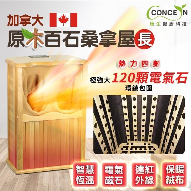 【Concern 康生】新二代加拿大原木百石桑拿屋/高桶(熱力循環磁石桑拿桶CON-366)