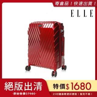 【ELLE】法式V型鐵塔系列-25吋霧面純PC防刮耐撞行李箱(多色任選 EL31199)
