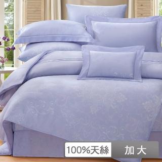 【貝兒居家寢飾生活館】裸睡系列60支天絲床罩七件組(加大雙人/奧黛尼)