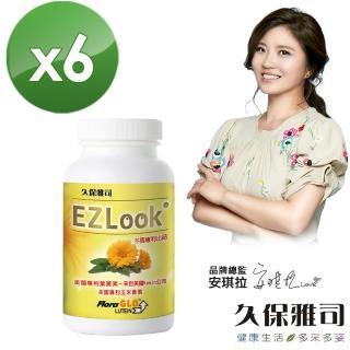 【久保雅司】EZLook多國專利葉黃素*6(60粒/瓶)/