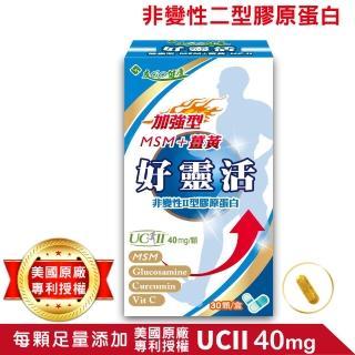 【友GO健康】好靈活UCII MSM+薑黃+葡萄糖胺 加強型5合一膠囊30顆/盒(歐.美7項專利非變性二型膠原蛋白40mg)