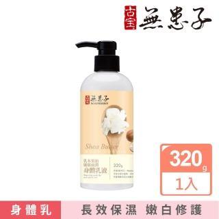 【古寶無患子】乳木果油細緻滋潤身體乳液(320gX1)