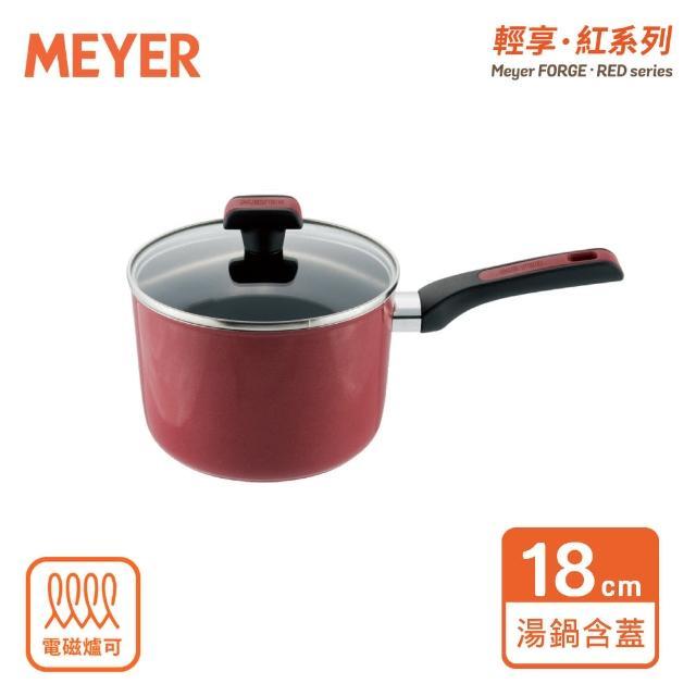 【MEYER 美亞】Forge Red 輕享紅系列導磁不沾單柄湯鍋18cm(電磁爐可用)