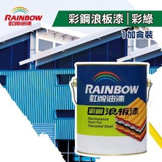 【虹牌】彩鋼浪板漆「彩綠」(1加侖裝)