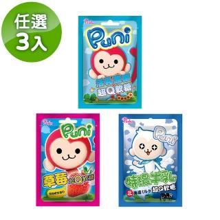 【Puni Puni】超Q軟糖65g/口味任選3入(草莓/巨峰葡萄/活乳酸菌/北海道特濃牛乳)