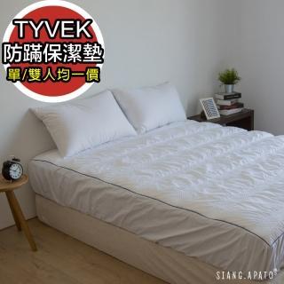【翔仔居家】TYVEK物理防蹣保潔墊(單/雙人均一價)