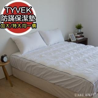 【翔仔居家】TYVEK物理防蹣保潔墊(加大/特大均一價)