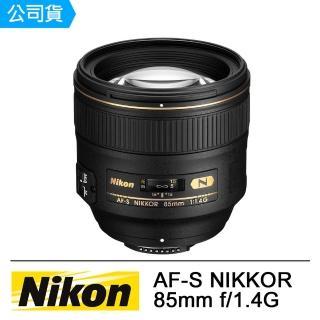 【Nikon 尼康】AF-S NIKKOR 85mm f/1.4G定焦鏡(公司貨)