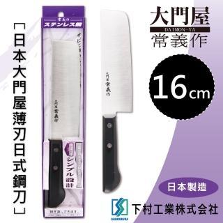 【SHIMOMURA_下村工業】16cm日本大門屋薄刃日式鋼刀-日本製