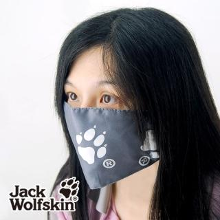 【Jack Wolfskin】銀離子抗菌鋪棉口罩(20x12cm)