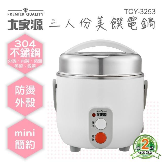 【大家源】三人份304不鏽鋼美饌電鍋(TCY-3253)