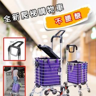 【U-CART 優卡得】人體工學設計雙把手爬梯購物車-加蓋豪華升級版