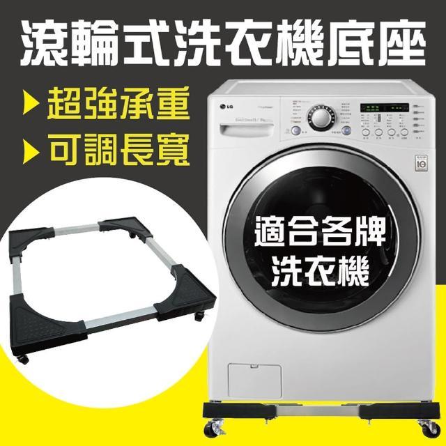 【雙手萬能】洗衣機底座/台座(附滾輪)/
