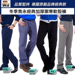 【戶外趣】兩件組-德國原創男杜邦防水加厚內絨禦寒保暖防風彈性輕量軟殼褲(HMP00702)