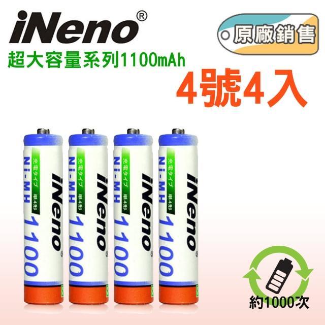 【iNeno】高容量鎳氫充電電池1100mAh(4號4入)/