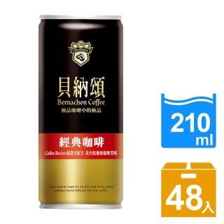 【貝納頌】經典咖啡210mlx48入(使用國際認證92分卓越級配方咖啡豆)