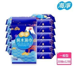 【海淨】純水濕紙巾(20抽x12包)