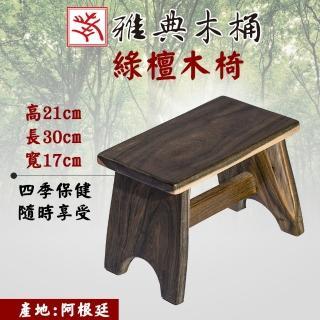 【雅典木桶】歷久彌新 永不發霉 頂級綠檀木 高21CM 香氣持久 綠檀板凳(浴室椅)