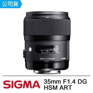 【SIGMA】35mm F1.4 DG HSM ART(公司貨)