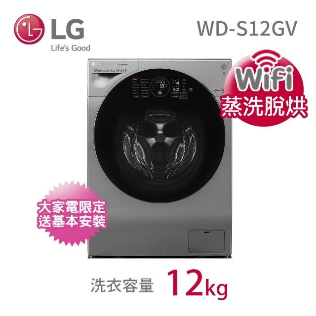【LG 樂金】12公斤◆直驅變頻◆WiFi蒸洗脫烘滾筒洗衣機◆星辰銀(WD-S12GV)