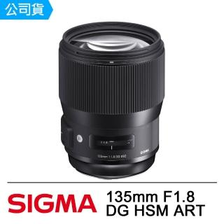 【SIGMA】135mm F1.8 DG HSM ART(公司貨)