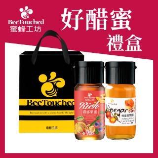 【蜜蜂工坊】好醋蜜禮盒(濃郁果蜜700g+蜂蜜蘋果醋500ml)