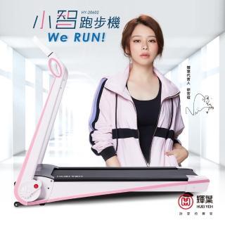 【輝葉】Werun小智跑步機(HY-20602)