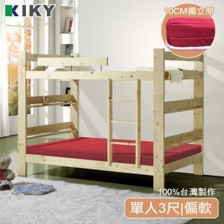 【KIKY】安妮超厚實10CM獨立筒薄床墊-單人3尺(雙層床適用)