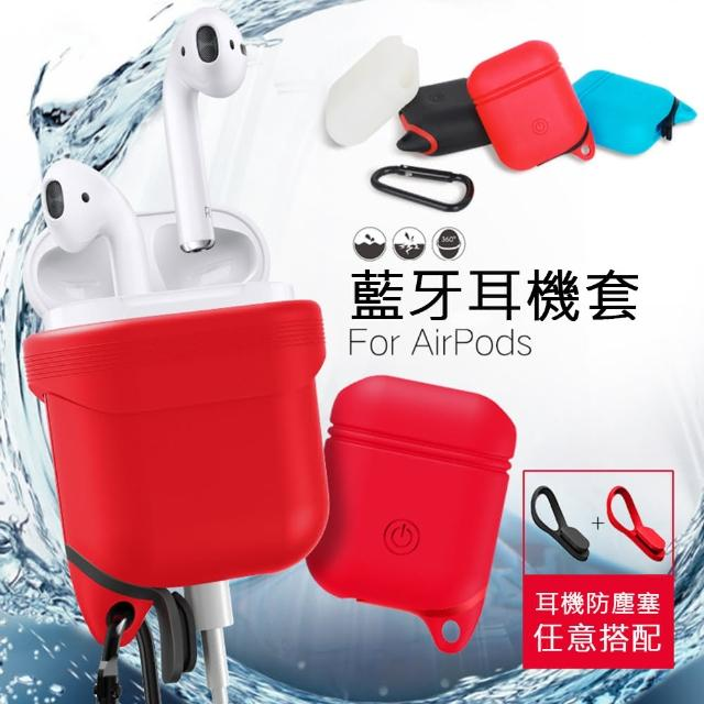 AirPods Apple藍牙耳機盒保護套-帶掛勾(防摔 防塵)