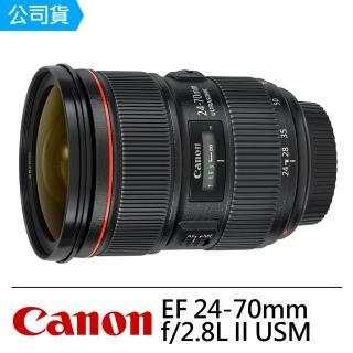 【Canon】EF 24-70mm f/2.8L II USM標準變焦鏡頭(公司貨)
