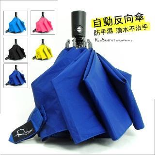 【RainSky】自動反向傘 /(防手濕_滴水不沾手晴雨傘)