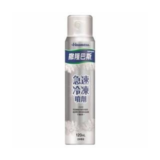 【撒隆巴斯】急速冷凍噴劑 未滅菌(120ml)