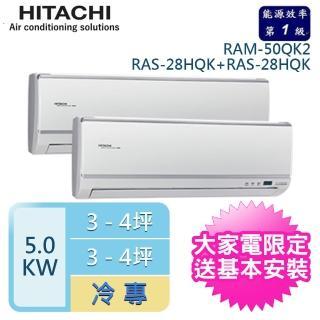 【送好禮★HITACHI 日立】4-6坪*2 一對二變頻壁掛分離式冷氣(RAM-50QK1/RAS-28QK1+RAS-28QK1)