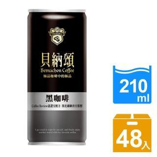 【貝納頌】黑咖啡210mlx48入(使用國際認證92分卓越級配方咖啡豆)