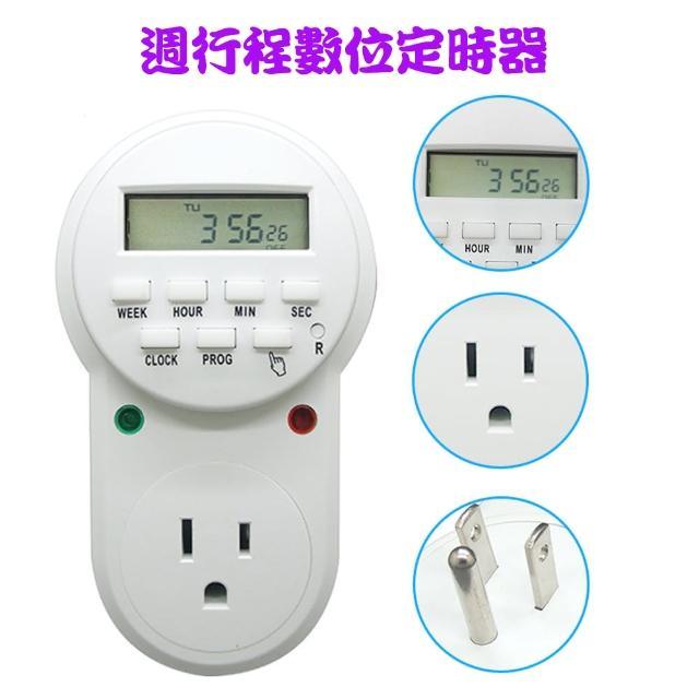 【台灣霓虹】週行程數位定時器(定時開關 插座)