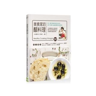 美食家的醋料理:不吃錯的養生食譜50道╳獨家收錄美味調製祕訣╳改變體質的醋食對策