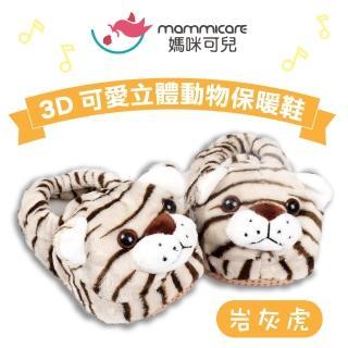 【媽咪可兒】3D立體動物造型保暖室內鞋/保暖鞋襪/襪套/地板襪(岩灰虎)