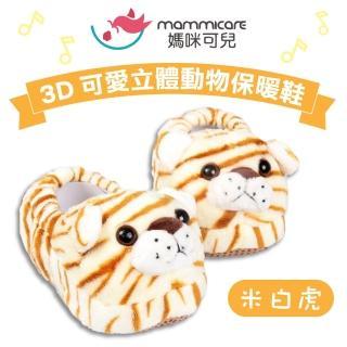 【媽咪可兒】3D立體動物造型保暖室內鞋/保暖鞋襪/襪套/地板襪(米白虎)