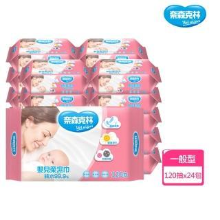 【奈森克林】嬰兒純水柔濕巾120抽(24包/箱)