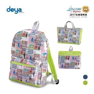 【deya】三合一花漾折疊魔法包-自行車綠(法國金牌獎)