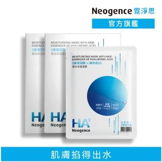 【Neogence 霓淨思】HA9 9重玻尿酸極效保濕面膜5片/盒★2入組(新品上市)