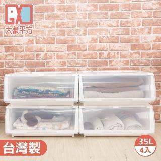 【大象平方】輕透系列晶巧收納箱四入(斜取式收納箱35L)