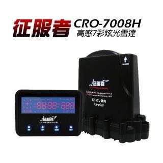 【征服者】CRO-7008H高感七彩炫光液晶雷達