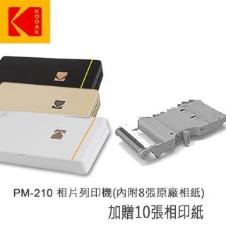 【Kodak 柯達】MINI PM-210印相機(贈 10張相印紙)